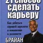 21 метод
