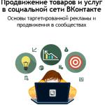 Kniga_Prodvizhenie_tovarov_i_uslug_v_VK
