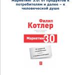 Маркетинг 3.0-От продуктов к потребителям..