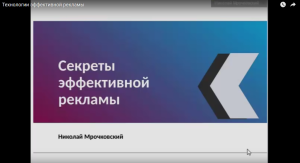 Технологии эффективной рекламы. Вебинар Николая Мрочковского - Реклама
