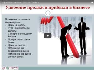 formula-uvelicheniya-prodazh-i-pribyli