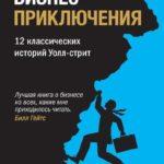 Джон Брукс   Бизнес-приключения. 12 классических историй Уолл-стрит