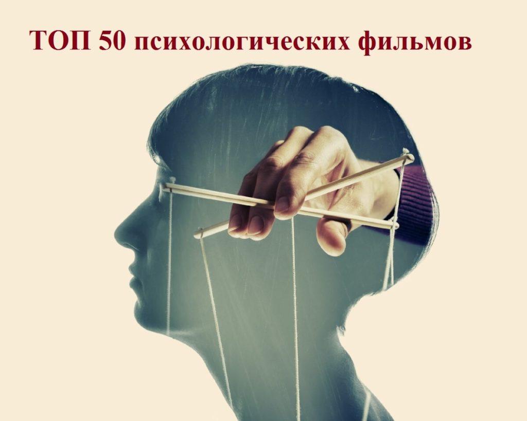 ТОП 50 психологических