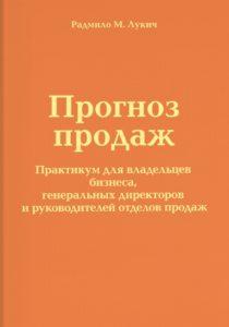 "Обложка книги ""Прогноз продаж"" Р.Лукич"