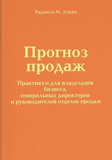 Радмило Лукич Прогноз продаж