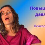 Психосоматика Гипертонии — Высокого давления, проявления