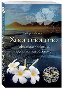 Хоопонопоно гавайские практики для счастливой жизни
