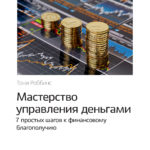 Ключевые идеи книги: Мастерство управления деньгами: 7 простых шагов к финансовому благополучию. Тони Роббинс