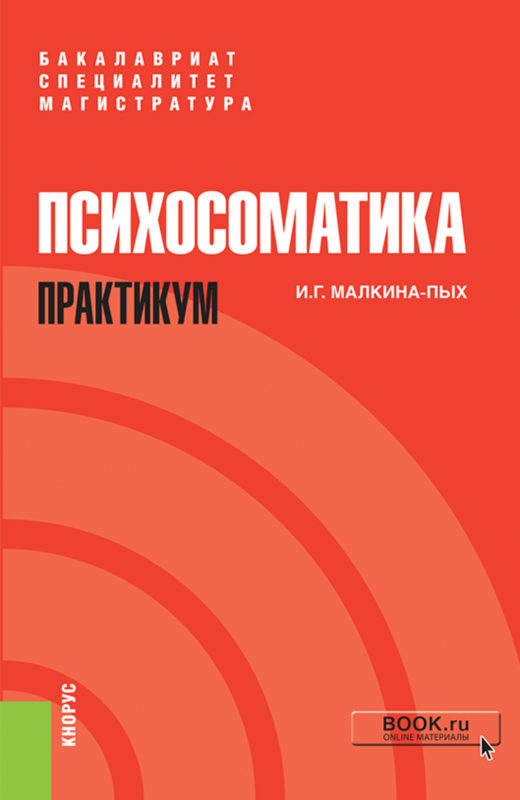Ирина Германовна Малкина-Пых